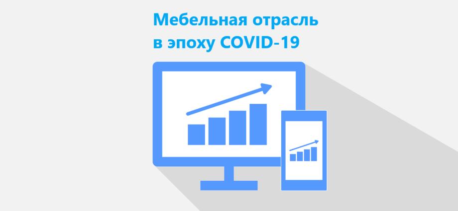 COVID 19 существенно изменил мебельную отрасль России в сторону экономии и onlie.