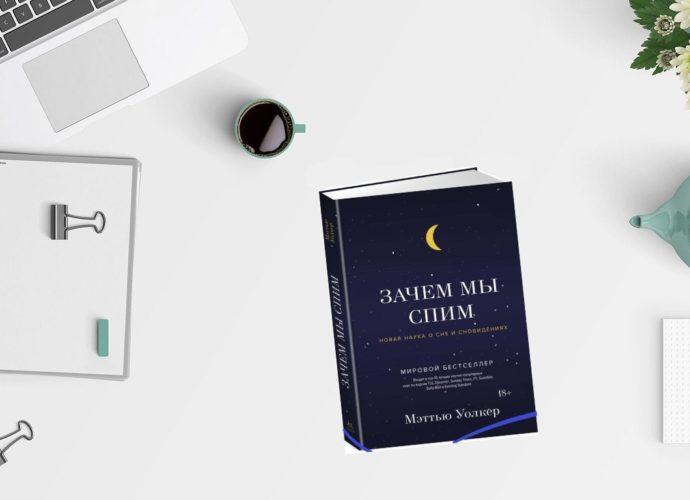 """Краткий обзор книги """"Зачем мы спим""""."""